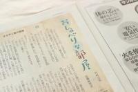 おしゃべりな部屋 ~川村元気さんによる片づけの物語~ - キラキラのある日々