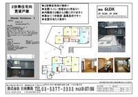 二世帯住宅をお探しの方、必見の賃貸戸建て★ - ピタットハウス方南町店 City Area株式会社BLOG