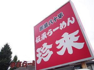【珍來探訪①】松ちん?ちん松? ~手打ちラーメン珍來 つくば松代店@茨城県で大定番「チャーハンと餃子」をいただく -