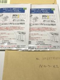 (預)簡易ローラー運転台キット - ノブえもん堂本舗