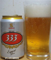 333 Export (2018年版) - ポンポコ研究所(アジアのお酒)