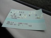 東日本大震災から、9年7か月。 - タビノイロドリ