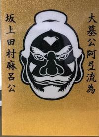 阿弖流為と坂上田村麻呂 - ひふみのしくみ