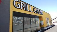 駿東郡長泉町「グリルグリーン (Grill Green)」ランチタイムに行ってきました♪ - 白い羽☆彡の静岡県東部情報発信・・・PiPiPi♪