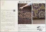 津田千枝子さんの個展へ - 布とお茶を巡る旅