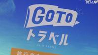 【Go To トラベル即改善】すんばらしい政府 - お散歩アルバム・・秋バラの頃