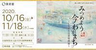しながわ百景原画展のお知らせ - 深澤ユリコ    百箱---創作と旅と日々のこと---
