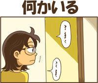 何かいる - 戯画漫録