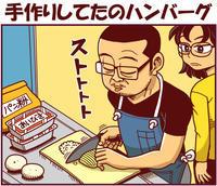 手作りしてたのハンバーグ - 戯画漫録
