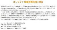 「日韓交流まつり」動画!」+「BHさんの投票数!」10/12(月) - あばばいな~~~。