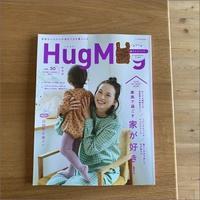 「 HugMug vol.30 (別冊家庭画報) 」に掲載していただきました - 片付けたくなる部屋づくり