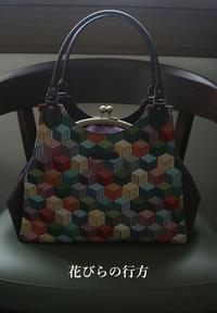 幾何学模様の「あおりがま口」バッグが完成 - 布の花~花びらの行方 Ⅱ