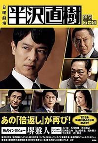 半沢直樹 2 全10話 - amo il cinema
