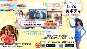 明日10/13『Let's 美ボディ』放送日 - Nao Bailador