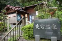 北薩温泉の旅4 吉松温泉 - Photograph & My Super CUB110 【しゃしんとスクーター】