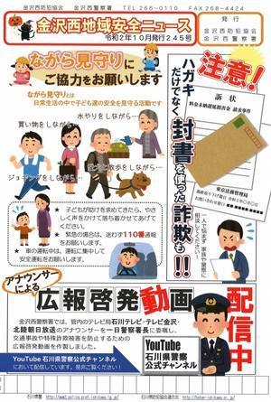 「金沢西地域安全ニュース」令和2年10月発行245号 - 金沢市戸板公民館ブログ