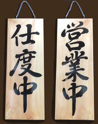 木製の掛看板への筆耕のオーダーをいただきました - 筆耕アーティスト 道口久美子 BLOG