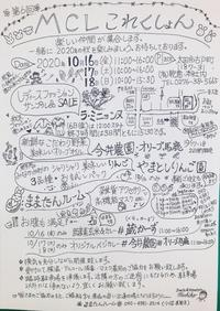 【イベント出店】10月16日(金)はMCLこれくしょんに出店します! - キッチンカー蔵っCars'