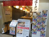 【新店】ネギ絡むとんこつラーメン(塩とんこつ)@吞蔵お酒と肴と麺 - 黒帽子日記2