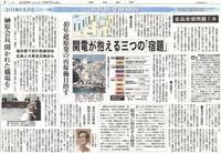 関電が抱える三つの「宿題」金品受領問題1年 /こちら原発取材班東京新聞 - 瀬戸の風