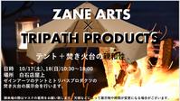 ゼインアーツ、トリパスプロダクツ屋上展示会(10/17.18) - 秀岳荘みんなのブログ!!