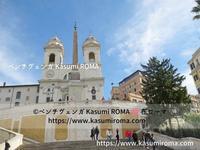ひさびさ♪「スペイン階段・スペイン広場」 - 『ROMA』ローマ在住 ベンチヴェンガKasumiROMAの「ふぉとぶろぐ♪ 」