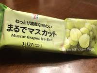 まるでマスカット(セブン) - よく飲むオバチャン☆本日のメニュー