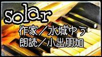 短編小説朗読/1人ラジオドラマ「solar」/作家・水城ゆう - 小出朋加(こいでともか)の朗読ブログ