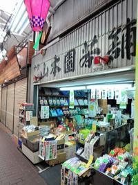 ある風景:Rokkakubashi@Yokohama #4 - MusicArena