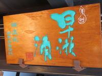 秋の若狭路と銘酒「早瀬浦」。爽快な一日でした。 - 京都の骨董&ギャラリー「幾一里のブログ」