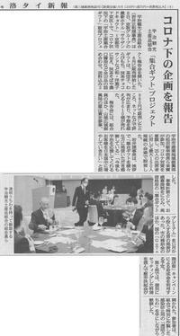 10月11日 洛タイ新報にて「宇治土産集合ギフト」に関する記事が掲載されました - 【飴屋通信】 京都の飴工房「岩井製菓」のブログ