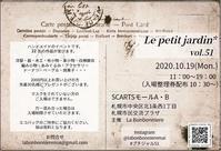 Le petit jardin* vol.51からのお知らせ - Le petit jardin* ~ プチ ジャルダン ~