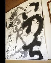 「岡本彰夫✖️辻明俊新刊を語る」2部夕暮れコンサートこころひとつに - 桃蹊Calligrapher ver.2