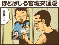 ほとばしる宮城交通愛 - 戯画漫録