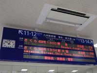 みんなの九州切符鹿児島中央から博多へ・・九州新幹線 - 人生・乗り物・熱血野郎