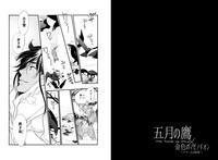【重要】『五月の鷹』復刊クラファンが本日で終了します! - 山田南平Blog