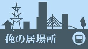 ブログ移転のお知らせ - 俺の居場所2(旧)