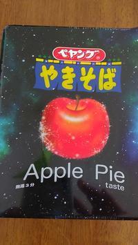 ペヤングやきそばアップルパイ - ウンノ接骨院(ウンノ整体)と静岡の夜