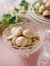 サクサク!ココナツのアマレッティ(Amaretti al Cocco) - Cucina ACCA(クチーナ・アッカ)