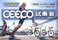 10/24(土)CEEPO試乗会‼️ - ショップイベントの案内 シルベストサイクル