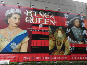 KING & QUEEN展?名画で読み解く 英国王室物語? -