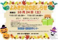 【10月24日(土曜日)にセンターでよみきかせを行います!】 - ぴゅあちゃんの部屋