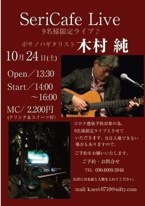 久しぶりのSeriCafe ライブ♪ ボサノバギタリスト木村純さんです♪ - sericafeのブログ