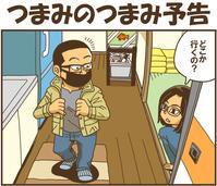 つまみのつまみ予告 - 戯画漫録