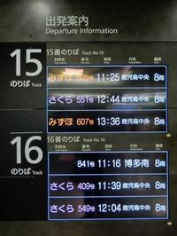 9/25~26博多出張、その4 ~ 博多南駅へ新幹線を見に - 某の雑記帳
