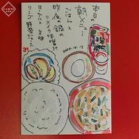 岡山にいます - きゅうママの絵手紙の小部屋
