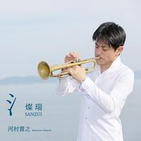 新しいアルバムのジャケットを発表! - ジャズトランペットプレイヤー河村貴之 丸出しブログ