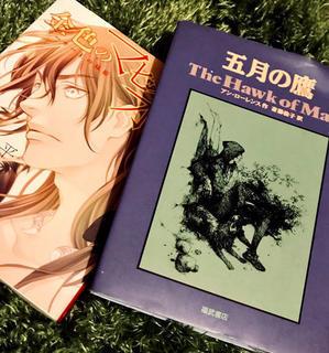『五月の鷹』復刻クラファンがスタートしました! - 山田南平Blog