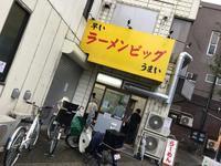 ラーメンビッグ@矢口渡 - 食いたいときに、食いたいもんを、食いたいだけ!