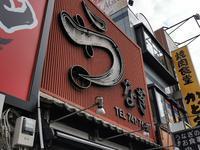 並び必須のうなぎ屋それも寺田町@大阪市生野区舟屋 - 猫空くみょん食う寝る遊ぶ Part2